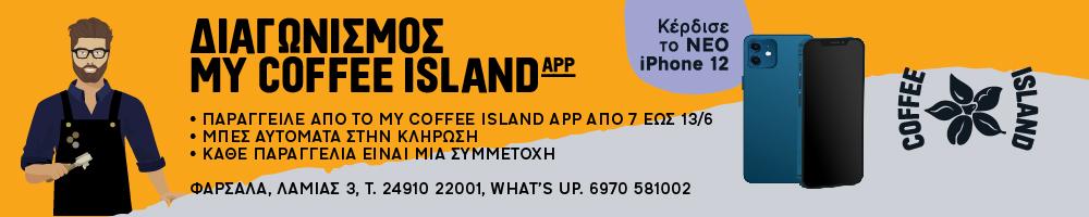 COFFEE ISLAND FARSALA